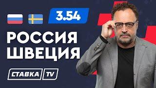РОССИЯ ШВЕЦИЯ Прогноз Гусева на футбол