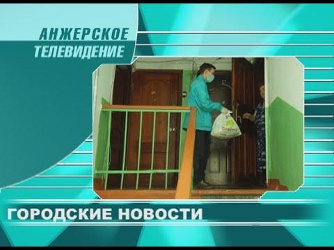 Городские новости Анжеро-Судженска от 13.05.20