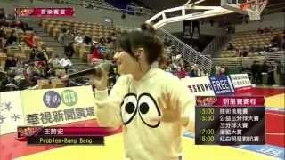 第12季 SBL明星賽 王詩安-Hey Boy + Problem+Bang Bang