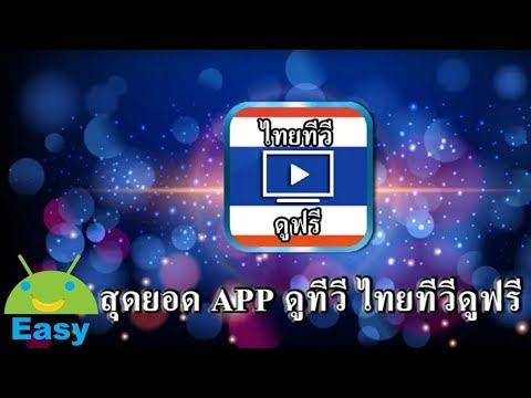 ไทยทีวีดูฟรี ดูทีวี ดูสด ทีวีไทย   Easy Android