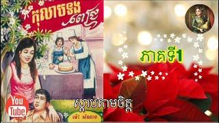 Gay khmer novel