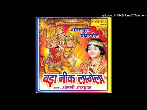Lale Rang Chunari Ba Maai Ke Navratri Dj Remix By Bhawani Samastipur