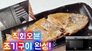 삼성 직화오븐 생선구이 만들기 Roasted fish …