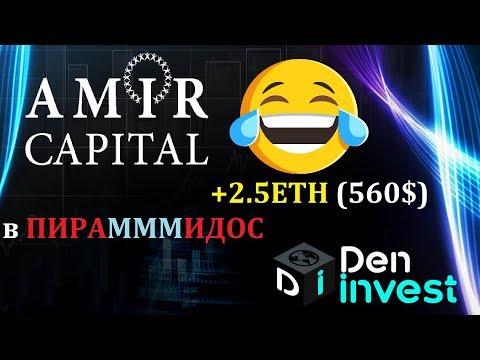 Amir Capital обзор отзывы Амир капитал копилка 2020 усилился на 2.5 eth