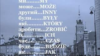 Польська мова - 100 слів для початківців