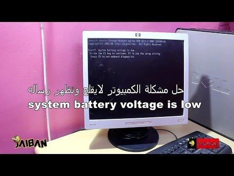 هل تواجهك هذا العباره System battery is low عند تشغيل الحاسوب اليك الحل