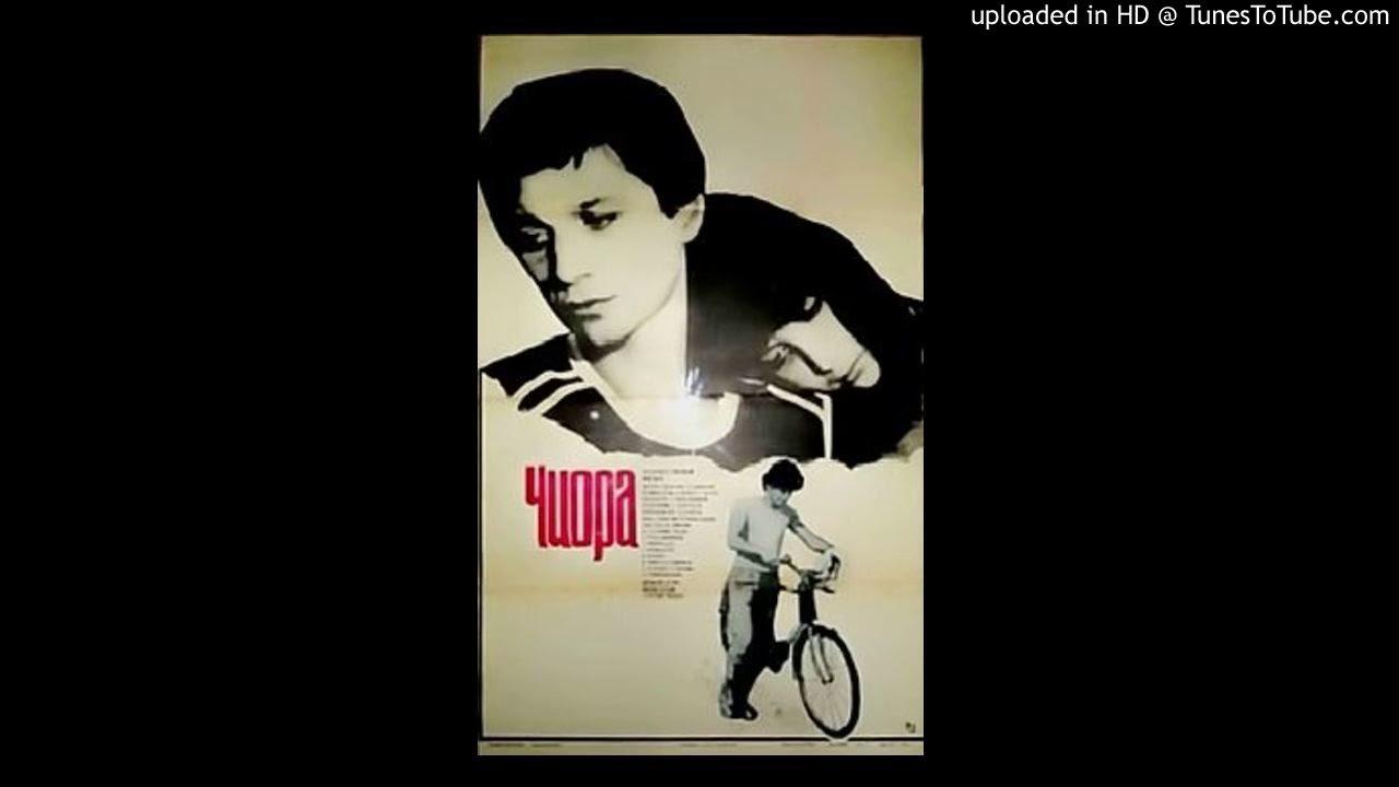 ალექსანდრე ბასილაია  მუსიკა ფილმისთვის ჩიორა Aleksandre Basilaia Chiora Soundtrack 1984