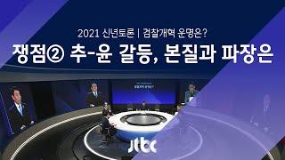[2021 신년토론] 검찰개혁 운명은? 쟁점② 추-윤 갈등, 본질과 파장은 / JTBC News