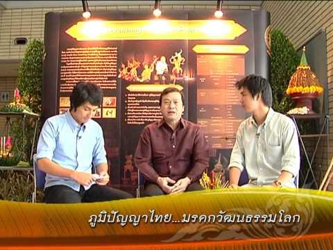 ภูมิปัญญาไทย มรดกวัฒนธรรมโลก 2/3