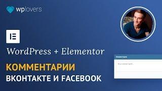 видео Facebook виджеты для вашего сайта на WordPress