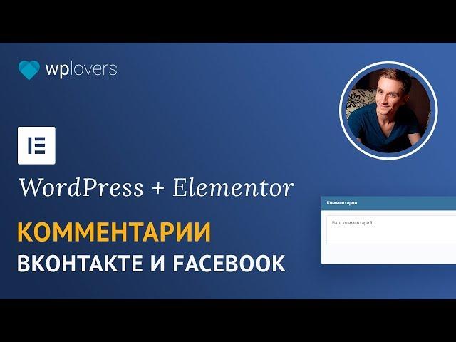 Комментарии Вконтакте и Facebook в конструкторе сайтов Elementor для WordPress