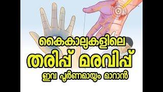 കൈകാൽ തരിപ്പ് മാറാൻ | How to stop numbness | Malayalam Health Tips