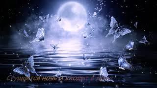 Красивое пожелания спокойной ночи!