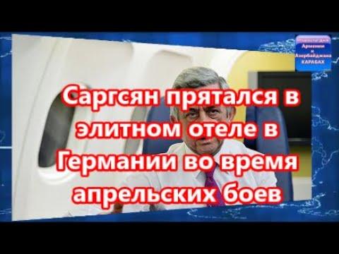 Саргсян прятался в элитном отеле в Германии во время апрельских боев  - НОВЫЕ ФАКТЫ