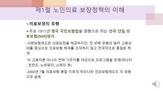 노인의료보장정책의 이해,김성철 복지경영 패러다임    …