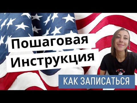 Как записаться на собеседование в консульство США? Запись на визу B1/B2.