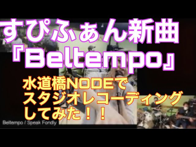Speak Fondly / スタジオレコーディング動画第一弾公開!