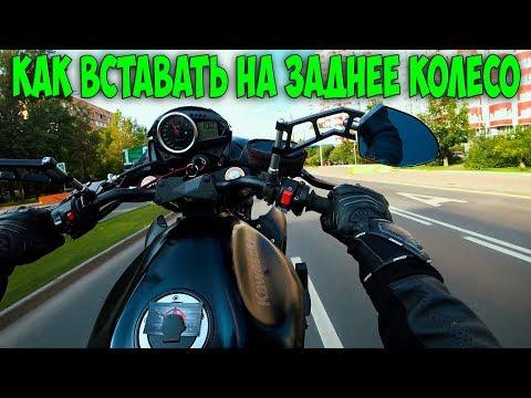 Девчонкам ЭТО НРАВИТСЯ | Как вставать НА ЗАДНЕЕ КОЛЕСО на мотоцикле