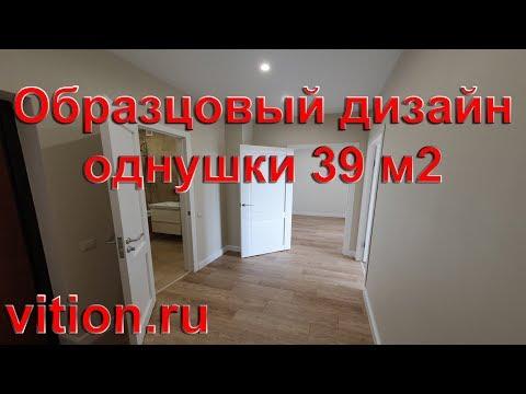 Образцовый дизайн однушки 39 м.кв. Ремонт квартиры под ключ