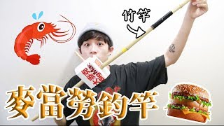 竹竿+大麥克自製蝦竿!釣得到蝦嗎?【超意外的結果】 | HOOK