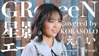 【女性が歌う】GReeeeN / 星影のエール(Covered by コバソロ & えみい(テーマパークガール))