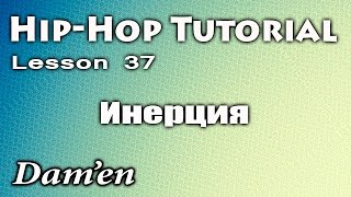 Видео уроки танцев / HIP-HOP DANCE TUTORIAL / ИНЕРЦИЯ / DAM'EN
