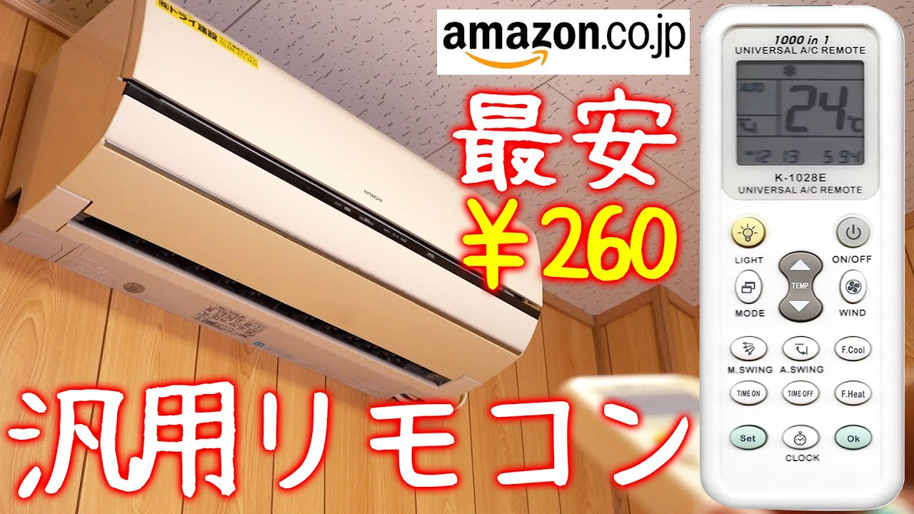 リモコン エアコン 汎用
