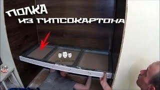как сделать полки из гипсокартона в комнате своими руками