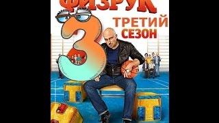 Физрук 3 (3 Сезон 1 серия)