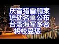 庆富猎雷舰案惩处名单公布台湾海军多名将校受惩