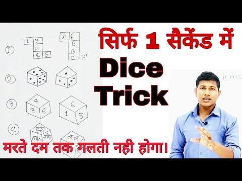 Dice super trick    Reasoning Trick