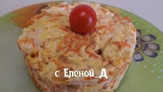 Вкусный и сытный салат с курицей!
