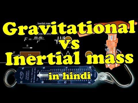gravitational mass vs inertial mass in hindi | what is Inertial mass | explain gravitational mass
