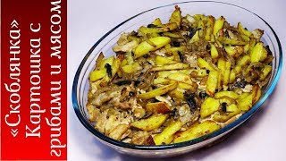 Картошка с мясом и грибами • Скоблянка • Готовить просто