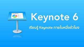 เรียนรู้การใช้งาน Keynote 6 ในหนี่งชั่วโมง