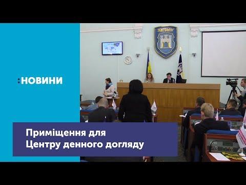 Телеканал UA: Житомир: Батьки дітей з інвалідністю вимагали надати приміщення для Центру денного догляду