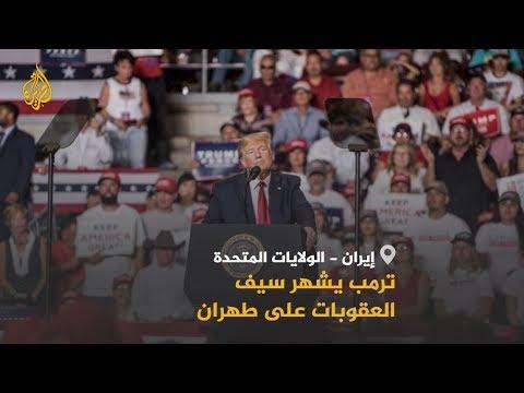 ???? ???? بعد استهداف أرامكو بالسعودية.. ترامب يهدد إيران بتشديد العقوبات  - نشر قبل 3 ساعة