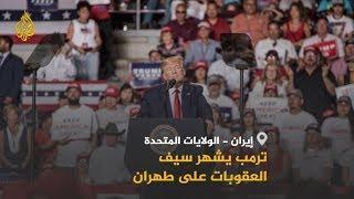 🇸🇦 🇮🇷 بعد استهداف أرامكو بالسعودية.. ترامب يهدد إيران بتشديد العقوبات