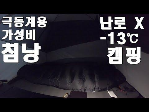 ㄸ가성비 끝판왕 동계 침낭 으로 혹한기 -13℃ 에서 비박 솔로캠핑 하기 I 페더다운 구스 침낭 겨울캠핑 겨울 한파 주의보