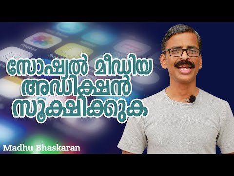 How to overcome the addiction of social media? Malayalam
