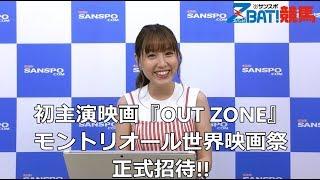 【松中みなみの展開☆タッチ】札幌記念 松中みなみ 動画 4