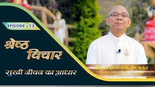 Ep 13. Power of Subconscious Mind - BK Suraj Bhai