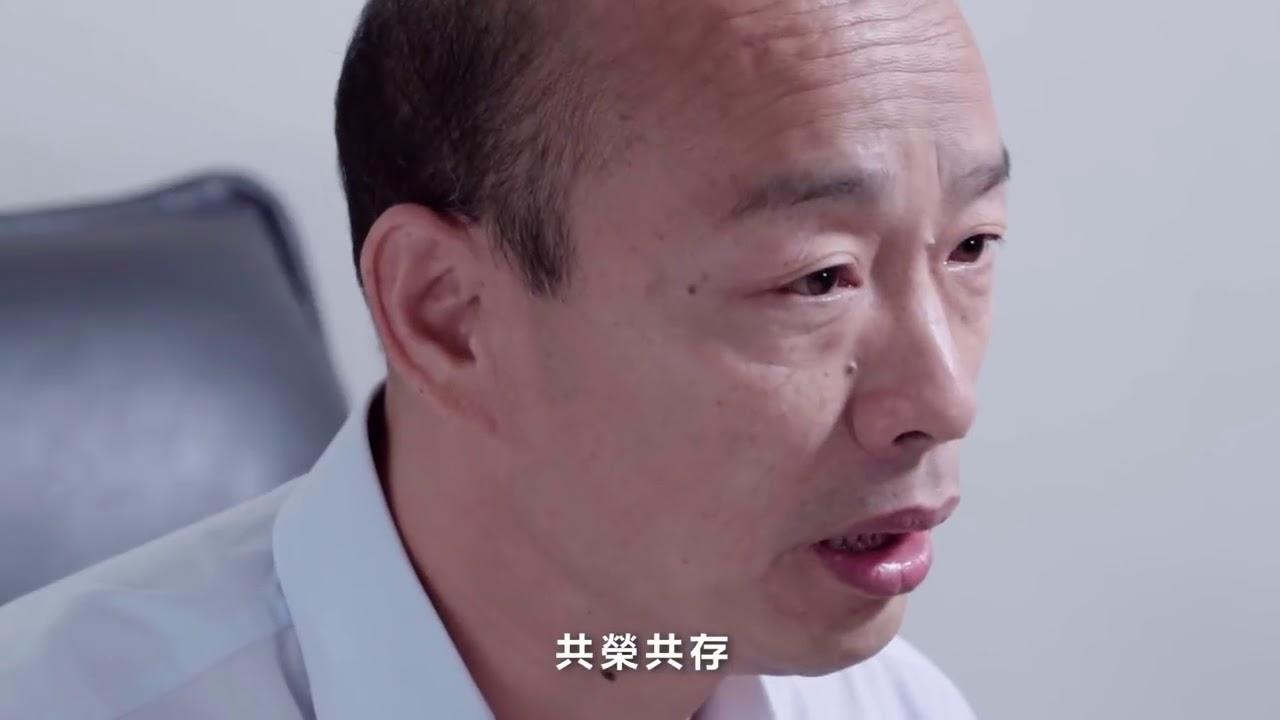 韓國瑜官方競選MV 《高雄ㄟ讚》 【韓國瑜】20181029 1 - YouTube
