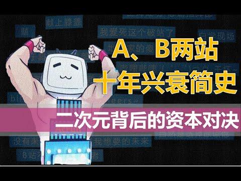 【中国商业史05】A、B两站十年兴衰简史 :复盘二次元世界背后的资本博弈——冲浪普拉斯