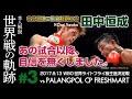 【田中恒成・世界戦を振り返る第三弾】WBO世界ライトフライ級タイトルマッチ