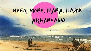 Рисуем пейзаж акварелью — kalachevaschool.ru — Море, небо и пляж. Поэтапный урок с Аней Чайниковой