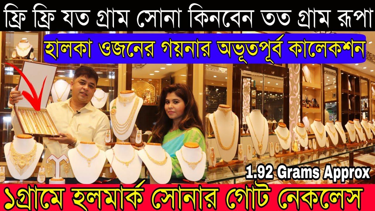💥বেস্ট হালকা সোনার হলমার্ক জুয়েলারী মার্কেট 🏵️(Kolkata Biggest Bowbazar Gold Necklace Chain Market)