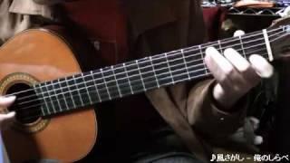 スケッチブック~full color's OPの「風さがし」をソロギターにアレンジして弾いてみました。 Kazesagashi on Solo Guitar. From Sketchbook full color's OP. Thank...