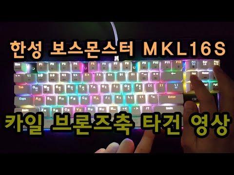 한성 MKL16S BOSSMONSTER 브론즈축 키보드 타건 영상 Mechanical Keyboard Typing (Kailh Bronze Switch)