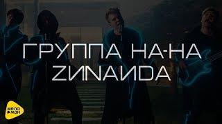 Скоро Премьера 2017 - На-На - Зинаида